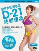 書立得-塑身女皇鄭多蓮D-21局部塑身(渾圓胸&誘人美背)