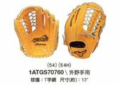 (送贈品) MIZUNO 美津濃 棒球 牛皮 外野手用 球擋-T字網 手套 1ATGS70760 54[陽光樂活]