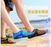 跑步機專用潛水浮潛鞋女情侶防滑游泳沙灘鞋男涉水鞋赤足軟鞋   蘑菇街小屋