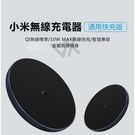 小米/MI 小米無線充 小米無線充電器 共用版 無線充電盤 10W  iPhone11無線充 無線快充充電盤