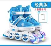 直排輪 小霸龍溜冰鞋初學者全套裝旱冰輪滑鞋男童女童小孩直排輪可調【快速出貨八折搶購】