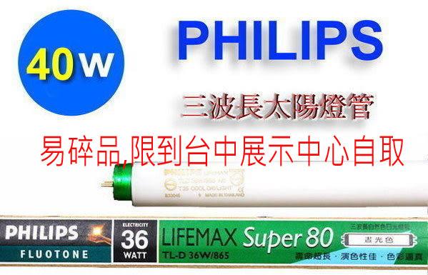 【燈王的店】飛利浦 T8 40W 三波長太陽燈管 (易碎品需自取) ☆ PH40W