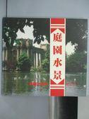 【書寶二手書T7/建築_IAC】庭園水景_民78