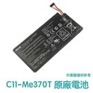 【免運費】附發票【送4大好禮】華碩 C11-ME370T GOOGLE NEXUS 7 ME370T 一代平板原廠電池