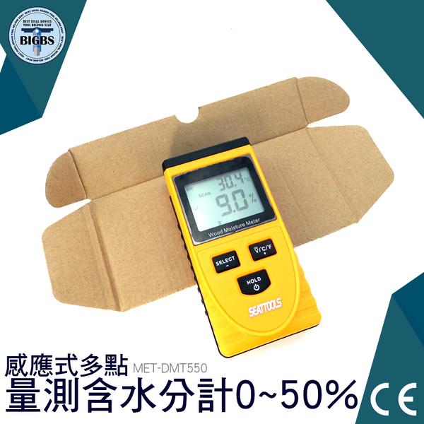 利器五金 感應式多點量測含水分計 穀物水份計 可測量米稻榖小麥大麥糙米 農作物 水分計