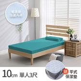House Door 吸濕排濕10cm藍晶靈涼感記憶床墊保潔組-單人青碧藍