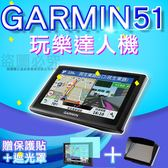 【GARMIN】 送遮光罩+保護貼 Drive51 5吋入門衛星導航機