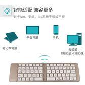 藍芽鍵盤  BOW航世ipad平板外接折疊藍芽鍵盤 無線便攜蘋果安卓通用手機迷你 JD 玩趣3C