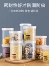 食品級密封罐塑料透明廚房五谷雜糧收納盒干貨儲存儲物瓶奶粉罐子