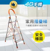 4 步人字折疊梯子4 步梯不鏽鋼折疊梯加厚鋼管家用人字梯移動樓梯多 扶梯步梯【4G 手機】