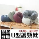 U型枕 可調整 可拆洗 舒柔護頸 飛機枕 午睡枕 旅行枕 休息枕 頭枕 頸枕 旅行 旅遊【歐妮小舖】
