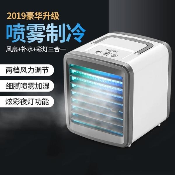 迷你冷風機小型電風扇空調扇制冷加濕學生宿舍辦公USB充電冷氣扇 名購新品