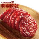 快車肉乾 月見炙燒豬肉乾〔夏季高溫警報☀...