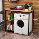 滾筒洗衣機置物架落地浴室收納洗衣機架陽臺洗衣柜家用儲物架【輕派工作室】