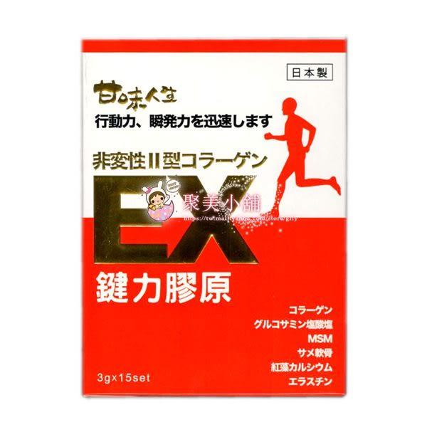 甘味人生 鍵力膠原 3g*15包/盒 【聚美小舖】
