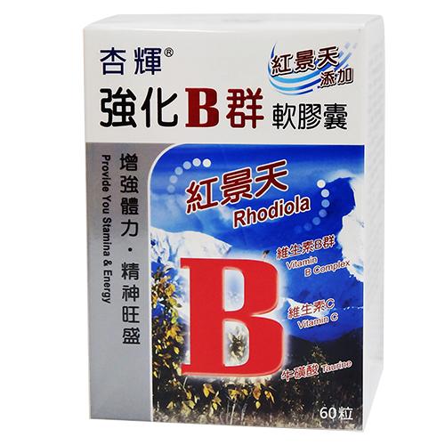 杏利B群紅景天強化軟膠囊 60粒【合康連鎖藥局】