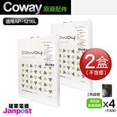 Coway 綠淨力直立式 AP-1216L 空氣清淨機 專用 活性碳除臭濾網 濾芯 不含框 兩盒4片 建軍電器
