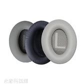 耳機套 QC35耳機套QC35II海綿套QC35一代二代降噪耳機耳套耳罩 米家