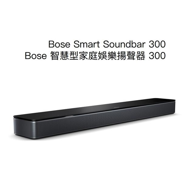 BOSE 美國 Smart Soundbar 300 【貿易商貨+免運】
