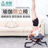 雯鵬多功能瑜伽倒立輔助椅家用倒立器可摺疊倒立凳倒立機健身器材QM 印象家品旗艦店