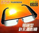 【台灣保固+送8GB】眼鏡針孔攝影機*警...