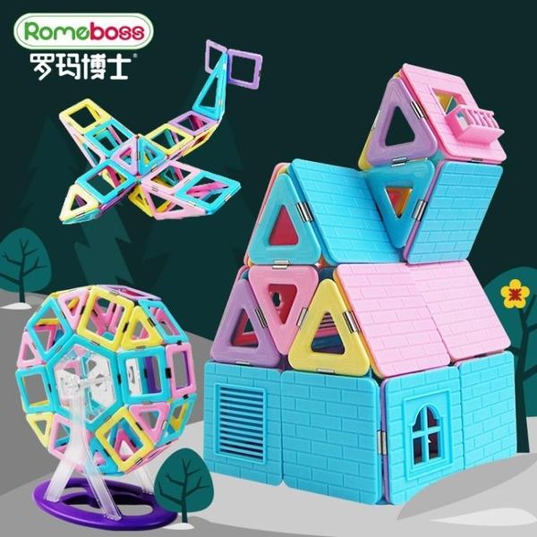 二代磁力片積木1-2-3-6-10周歲男孩女孩益智磁鐵拼裝寶寶兒童玩具 喵小姐