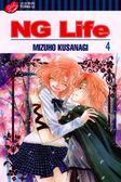 (二手書)NG Life(4)