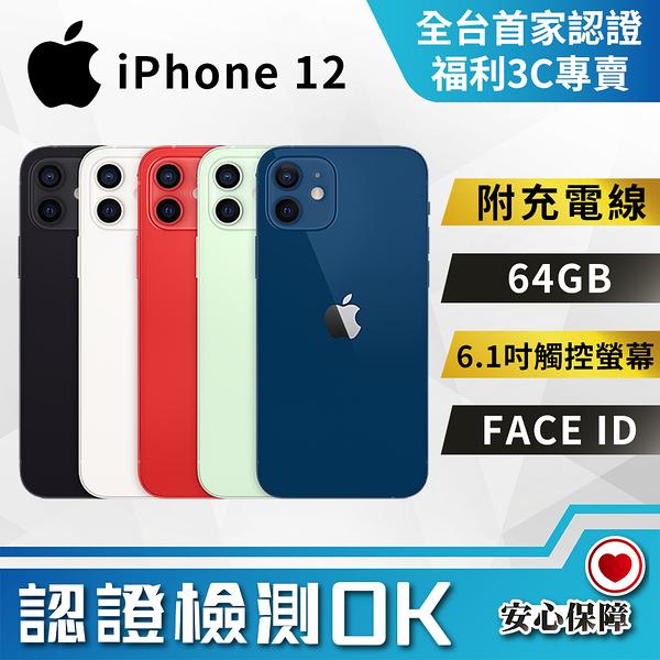 【創宇通訊│福利品】贈好禮 S級保固6個月 Apple iPhone 12 64GB 5G手機 (A2403) 開發票