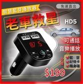 【現貨免運】車載藍芽MP3藍牙接收器汽車車載藍芽/SD卡/隨身碟播放【現貨】