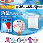 金德恩 台灣製 背心專用 雙層包邊洗衣袋 (2件入) 36X45cm