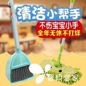 兒童掃把簸箕拖把套裝迷你小掃帚角落清潔寶寶過家家掃地玩具組合