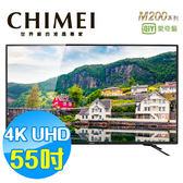CHIMEI奇美55吋 4K聯網 液晶顯示器 液晶電視 TL-55M200(含視訊盒) 內建愛奇藝