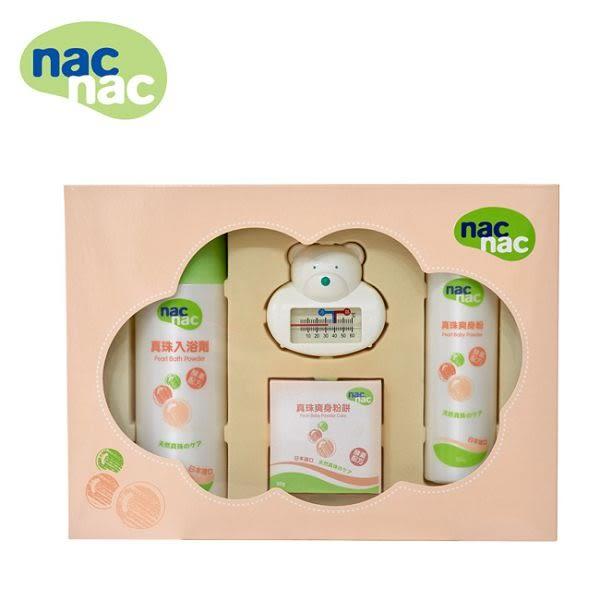 nac nac 真珠酵素4件組禮盒(附贈提袋)沐浴/爽身/彌月