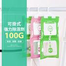 可掛式 100G 強力除濕劑 【TA-004】除濕 除溼 雨衣 泳衣 衣櫃 洋裝 曬衣架好伴侶