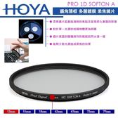 《飛翔無線3C》HOYA PRO 1D SOFTON A 廣角薄框 多層鍍膜 柔焦鏡片 52mm 相機鏡頭