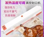 封口機 真空機打包裝機家用食品封包機商用塑料袋塑封機小型抽真空封口機