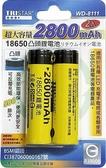 18650充電池-2800MAH / 凸頭 --2入