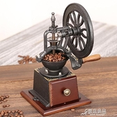 手磨咖啡機 手搖家用小型復古磨豆機手動咖啡豆研磨機器具 原本良品