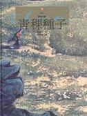 (二手書)青稞種子