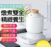 現貨 陶瓷全自動燉鍋 電煮鍋 小電鍋 多功能 600ML
