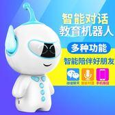 WIFI智慧陪伴機器人故事機學習語音對話兒童小胖帥玩具早教機.YYJ 奇思妙想屋