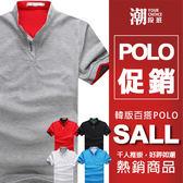 『潮段班』【HJ021803】韓版特製立領設計裡外雙色POLO衫短袖襯衫上衣