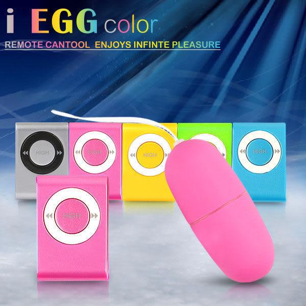 原廠盒裝 50頻不偷料 情趣用品 i-EGG-我的顏色我做主2代50頻防水靜音遙控跳蛋-綠 +潤滑液2包