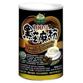 有機廚坊~100%純黑芝麻粉500公克/罐