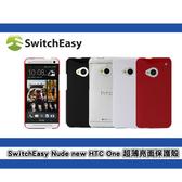 【東西商店】SwitchEasy Nude new HTC One 超薄亮面保護殼
