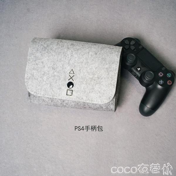 PS4手柄收納包防塵包保護套袋配件搖桿包 618購