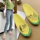 拖鞋女ins潮夏天可愛少女心創意玉米網紅室內防滑親子兒童拖鞋女 滿天星