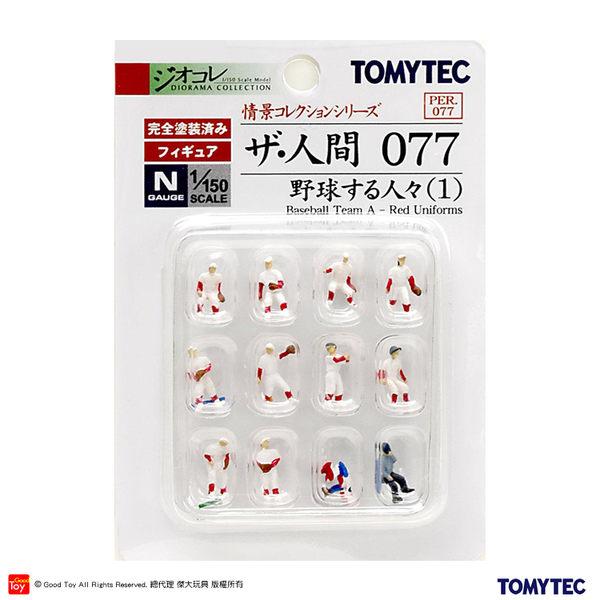 【Good Toy】TOMYTEC 255079 人間系列 077 打棒球的人2 (制服紅)