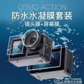 適用dji大疆action鋼化水凝膜Osmo靈眸運動相機屏幕貼膜納米防爆防水 【快速出貨】
