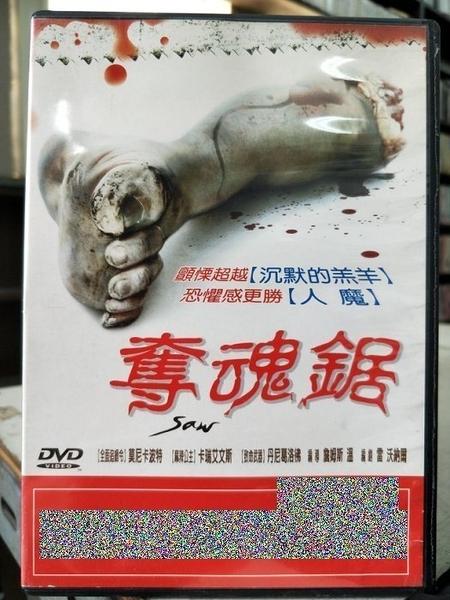挖寶二手片-C05-正版DVD-電影【奪魂鋸1】-顫慄超越沉默的羔羊恐懼感更勝人魔(直購價)